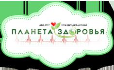Центра профессиональной медицины «Планета Здоровья»